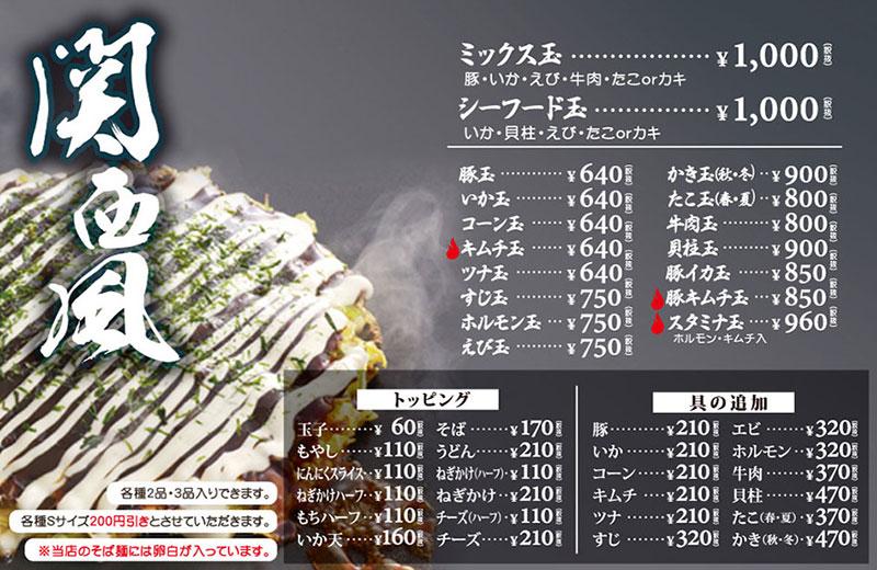 関西風お好み焼き